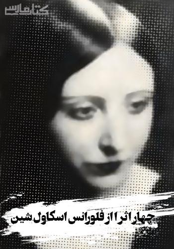 دانلود چهار اثر از فلورانس اسکاول شین