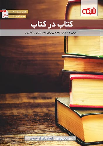 دانلود ماهنامه شبکه – کتاب در کتاب