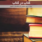 دانلود ماهنامه شبکه - کتاب در کتاب