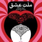ملت عشق | نوشته الیف شافاک
