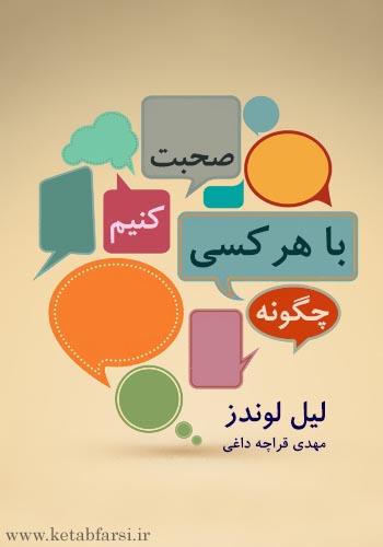 چگونه با هرکسی صحبت کنیم؟