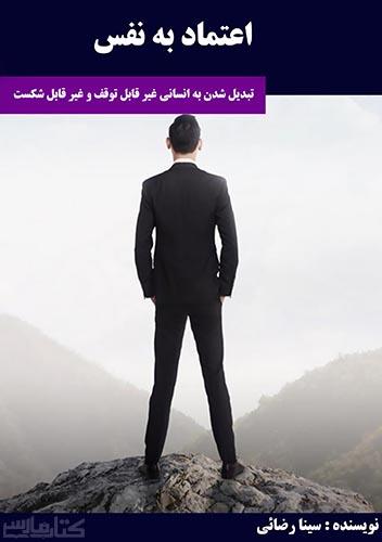 دانلود کتاب اعتماد به نفس