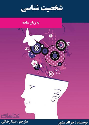 شخصیت شناسی به زبان ساده | نوشته جرالد متیوز